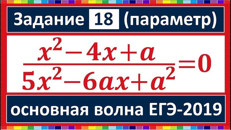 Задание 18 из реального ЕГЭ 2019 по математике 49