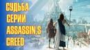 Assassin's Creed: Судьба Атлантиды - Детальный разбор