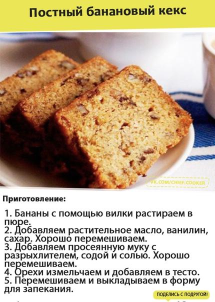 постный банановый кекс ингредиенты: банан — 4 шт. мука — 180 г разрыхлитель — 1 ч. л. сода — ½ ч. л. соль — 1 щепотка растительное масло — 60-70 г ванильный сахар — 1 ч. л. грецкий орех — 10