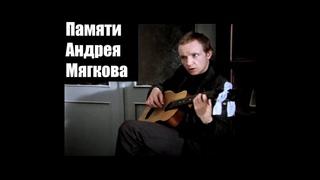Никого не будет в доме - Ирония судьбы, или С легким паром - Памяти Андрея Мягкова