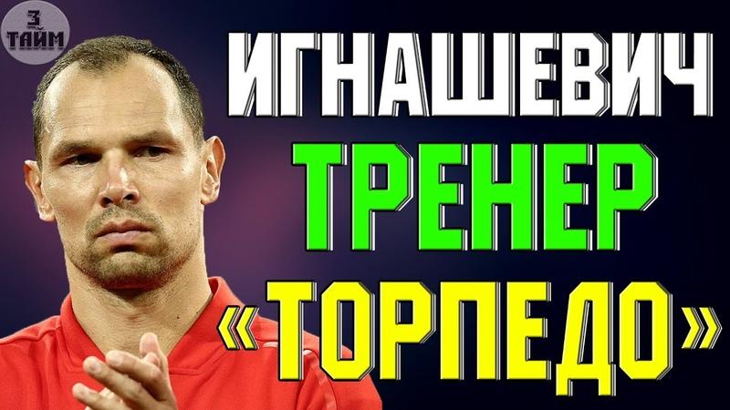 Сергей Игнашевич возглавит московское Торпедо. Новости футбола сегодня