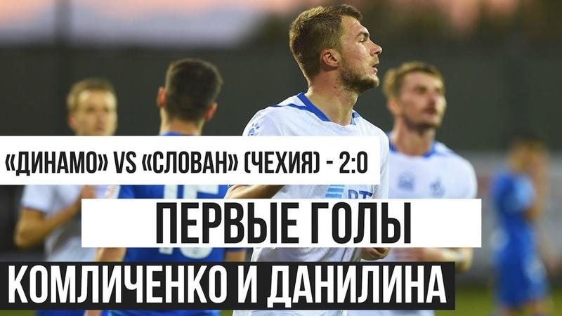 «Динамо» vs «Слован» (Чехия) - 2:0 I Первые голы Комличенко и Данилина