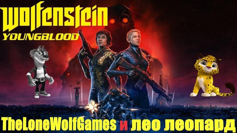 прохождение игры ➤Wolfenstein Youngblood ➤ вольфенштейн молодая кровь ➤ часть 5 два брата акробата