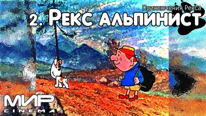 Приключения Рекса 02 Рекс альпинист МИР CINEMA