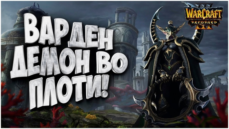 ВАРДЕН ДЕМОН ВО ПЛОТИ Colorful Ne vs Sok Hu Warcraft 3 Reforged