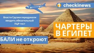 Checkinews: Путин открыл Египет, Бали не откроют, Грузия передумала насчет ПЦР-тестов...