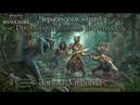 Elder Scrolls Online - Murkmire. Начало прохождения