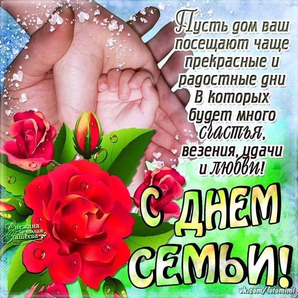 Поздравления ко дню семьи в стихах - Женский журнал 92