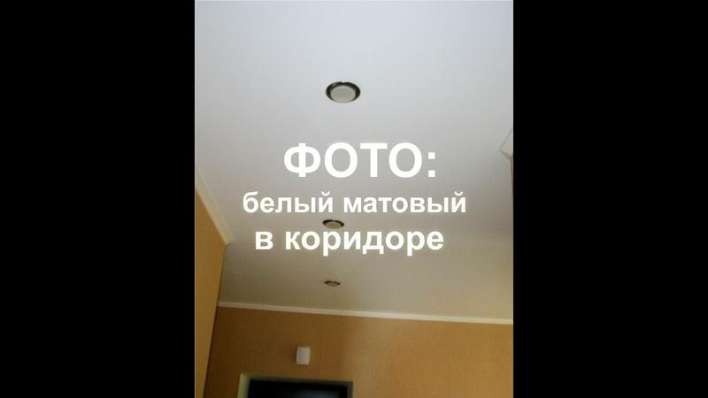 107 фото белый матовый натяжной потолок в коридоре квартиры Кривой Рог