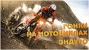 МОТИВАЦИЯ ГОНОК НА МОТОЦИКЛАХ СЕРИИ ЭНДУРО MOTIVATION OF RACE ON ENDURO MOTORCYCLES