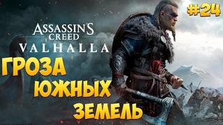 ГРОЗА ЮЖНЫХ ЗЕМЕЛЬ ( Assassin's Creed Valhalla ) ♦Прохождение♦ #24