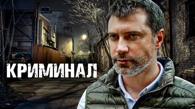 ДЕТЕКТИВ ПРО НАСТОЯЩЕГО МУЖЧИНУ Капитан Гордеев Русский детектив Премьера HD