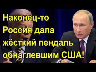 Наконец то! Россия дала жесткий дипломатический пендаль США!