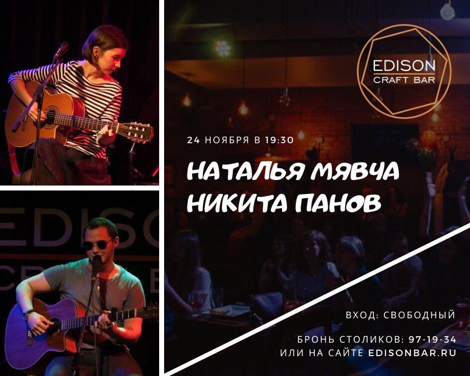 Афиша Иркутск Никита Панов и Наталья Мявча в EDISON craft bar