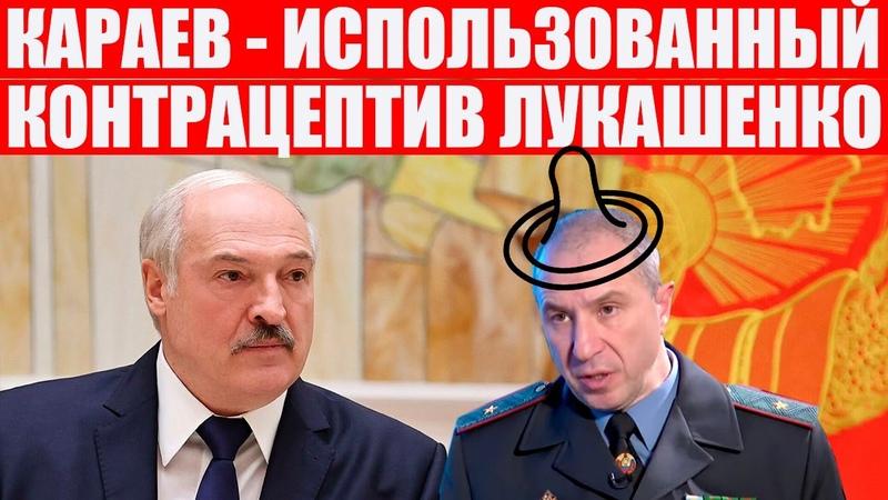 Экс следак уничтожил Караева Годный ответ на оскорбление беларуского народа Протесты в Беларуси