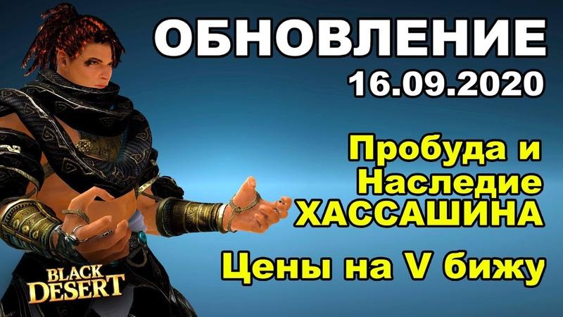 🔔ПробудаНаследие Хассашина, КОНКУРС, Подорожала V бижа - Обновление в BDO 16.09 - Black Desert