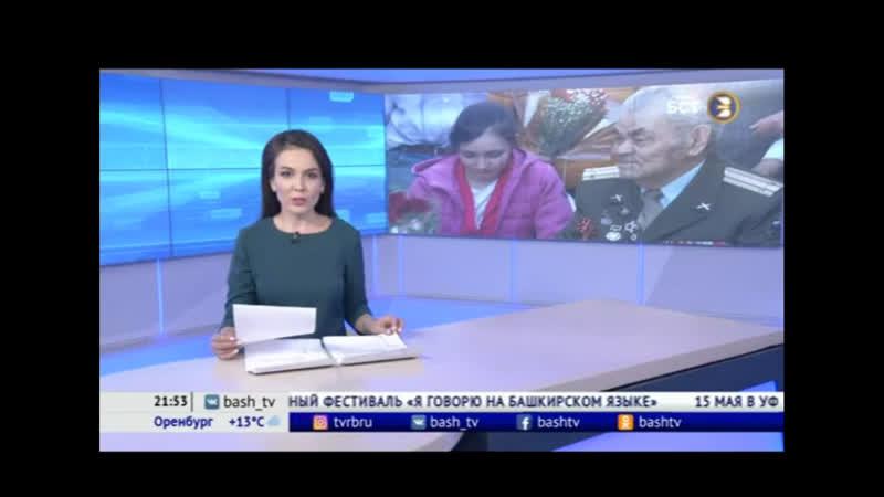 Писатель-фронтовик из Башкортостана Рамазан Кутушев отмечает 95-летний юбилей
