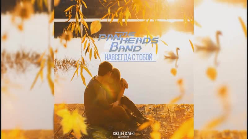 PanHeads Band Навсегда с тобой Skillet Duet Cover