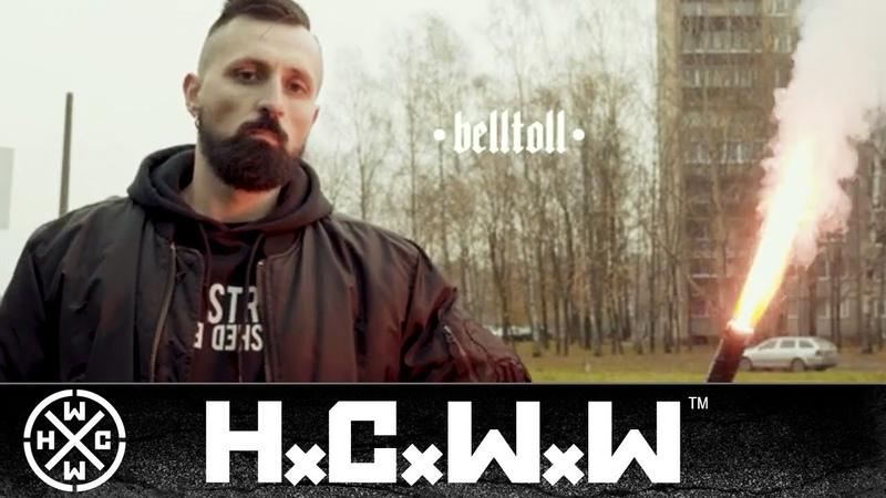 BELLTOLL НАМ НЕ ПО ПУТИ DISSOCIATE HARDCORE WORLDWIDE OFFICIAL HD VERSION HCWW