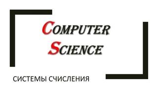 Информатика: Системы счисления