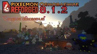 Обновление Pixelmon Reforged  #2 / Dynamax, Галарские Формы, обзор обновления!