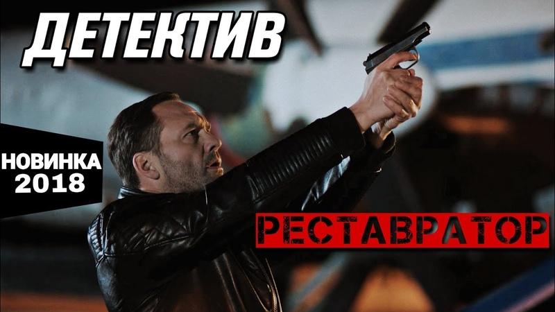 ПРЕМЬЕРА 2018! Реставратор Все серии подряд. Русские детективы, новинки 2018