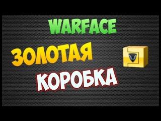 Золотая коробка за 14й день входа в игру Warface!