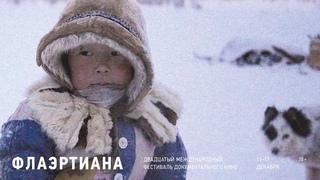 XX международный фестиваль документального кино «Флаэртиана» в онлайн-кинотеатре COOL PLAY!
