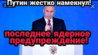 """"""" ТЕРПЕТЬ БОЛЬШЕ НЕ БУДЕМ!"""" Путин ЖЕСТКО НАЕХАЛ!!  и СКАЗАЛ КОМУ НАРИСУЕТ КРАСНЫЕ ЛИНИИ!!"""