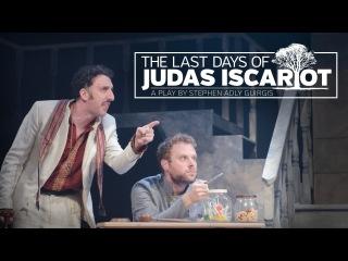 The Last Days of Judas Iscariot- Trailer