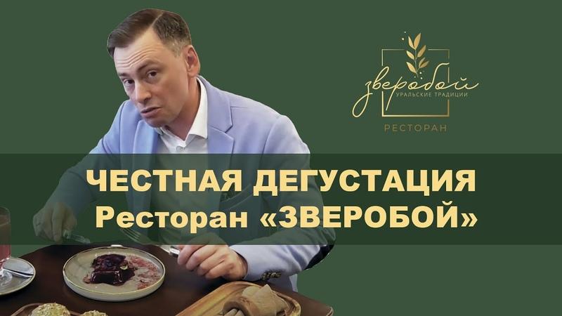 Шоумен Михаил Черноморец Честная дегустация Ресторан Зверобой