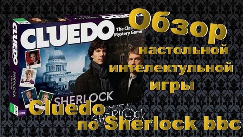 Cluedo Шерлок Обзор игры