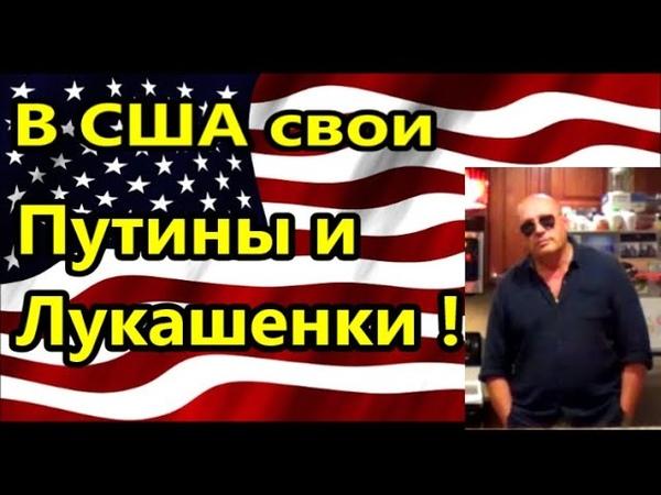 В США свои Путины и Лукашенки Америка американцы