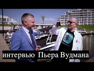 Русское порно: как устроен этот рынок. Пьера Вудмана (Pierre Woodman)|порнорежиссер #1