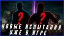 Странности Мика Пака или испытания в конце сентября в игре Мортал Комбат мобайл(МК Мобайл)