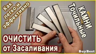 Как ОЧИСТИТЬ точильные КАМНИ для ЗАТОЧКИ ножей от засаливания | Чистка алмазный брусок ( Абразивы)