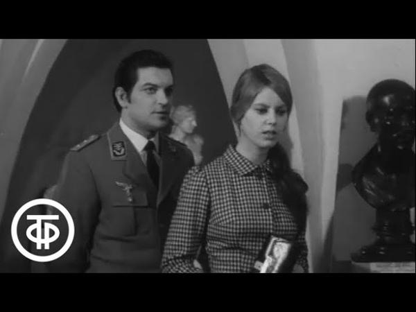 Последний рейс Альбатроса Серия 2 1971