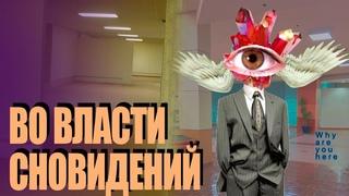 Во Власти Сновидений | DREAMCORE, WEIRDCORE, The Backrooms и Лиминальные Пространства [Видео-Эссе]
