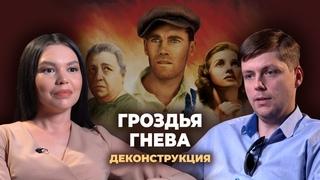 Деконструкция. Олег Комолов о фильме «Гроздья гнева» (1940)