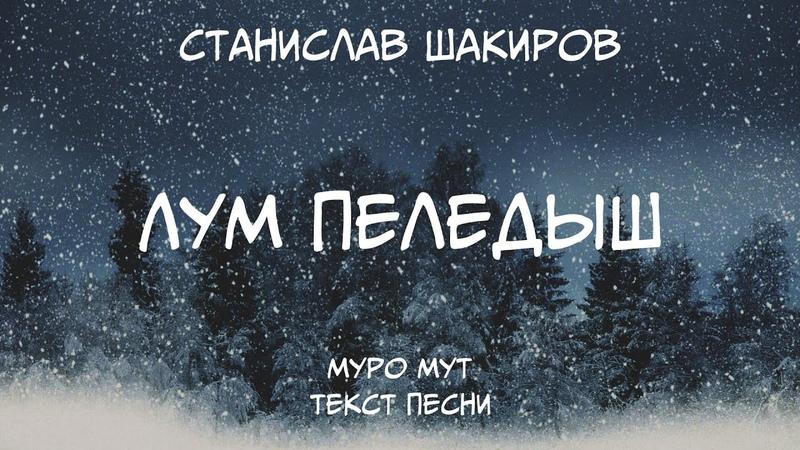 Лум пеледыш Станислав Шакиров Текст песни