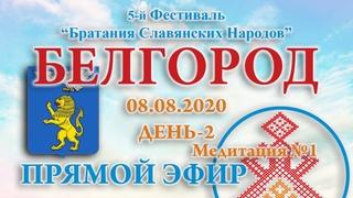 Надежда Токарева - .Д-2_Медитация №1. 5-й Фестиваль Братания. Белгород. Прямой Эфир