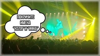 ЛСП - Тело live (Москва )