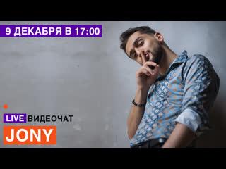 LIVE Видеочат со звездой на МУЗ-ТВ: Jony