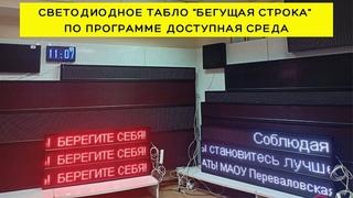 Бегущие строки по программе доступная среда для Школ Тюменской области | Страна происхождения РФ