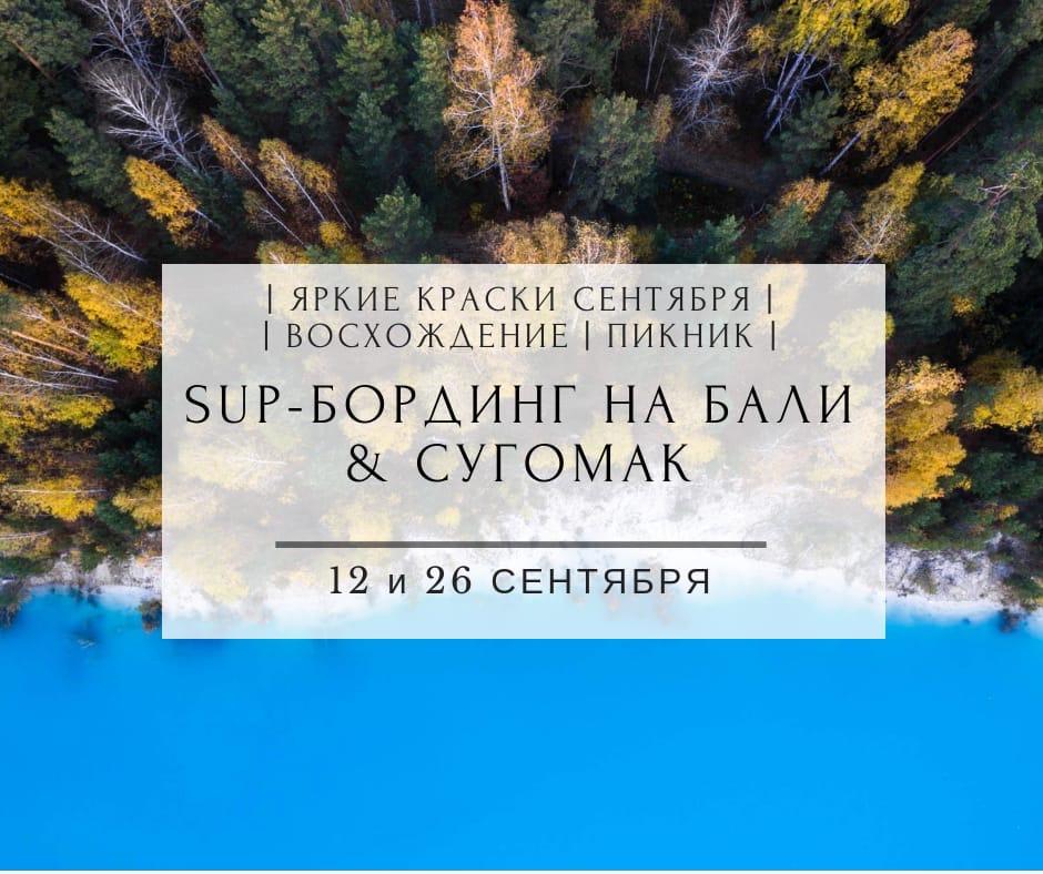 Афиша Тюмень SUP-БОРДИНГ НА БАЛИ & СУГОМАК / 12 и 26.09