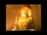 Нирвана - Повеяло молодостью (Nirvana - Smells like teen spirit) русские субтитры