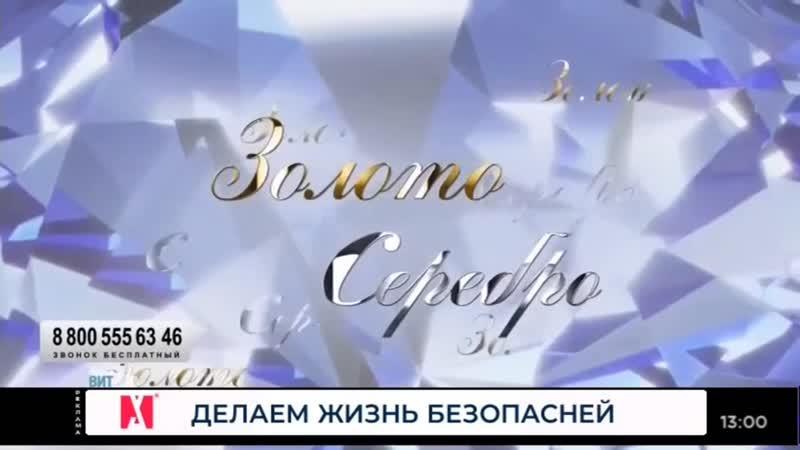 ПромоПерегон Клипов начало Золото и Серебро Не пропали часы на BRIDGE TV Русский Хит 4 11 2020