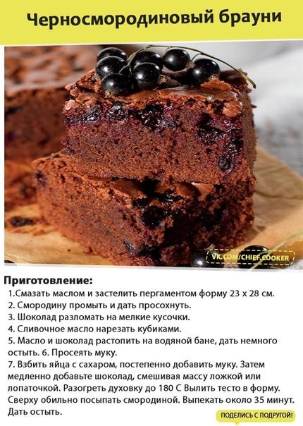 черносмородиновый брауни ингредиенты: - 200 г темного шоколада (предпочтительно от 60% какао) - 100 г пшеничной муки - 200 г сливочного масла - 225 г коричневого сахара - 4 яйца - 250 г черной
