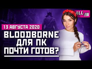 Bloodborne на PC, Metro на продажу, смерть разработчиков Dead Space. Игровые новости ALL IN 13.08