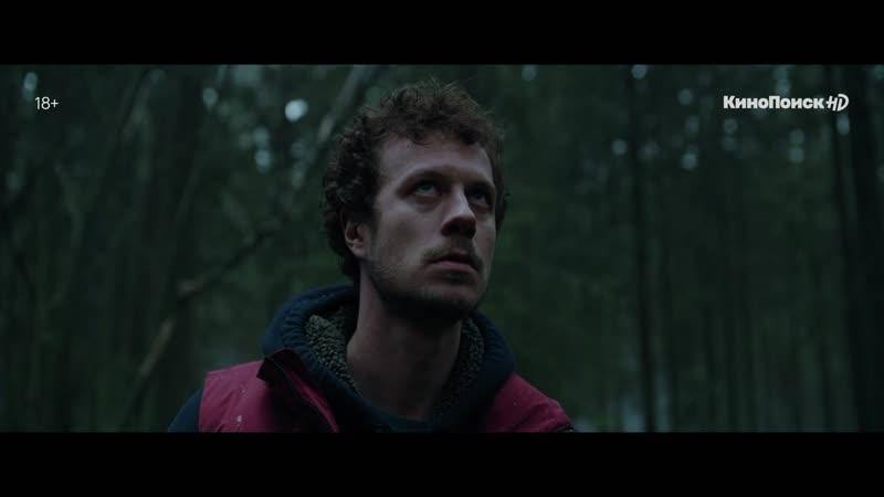 Трейлер сериала «Топи» | c 28 января на КиноПоиск HD